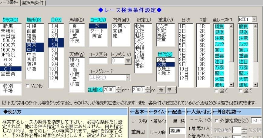 競馬 統計 ソフト